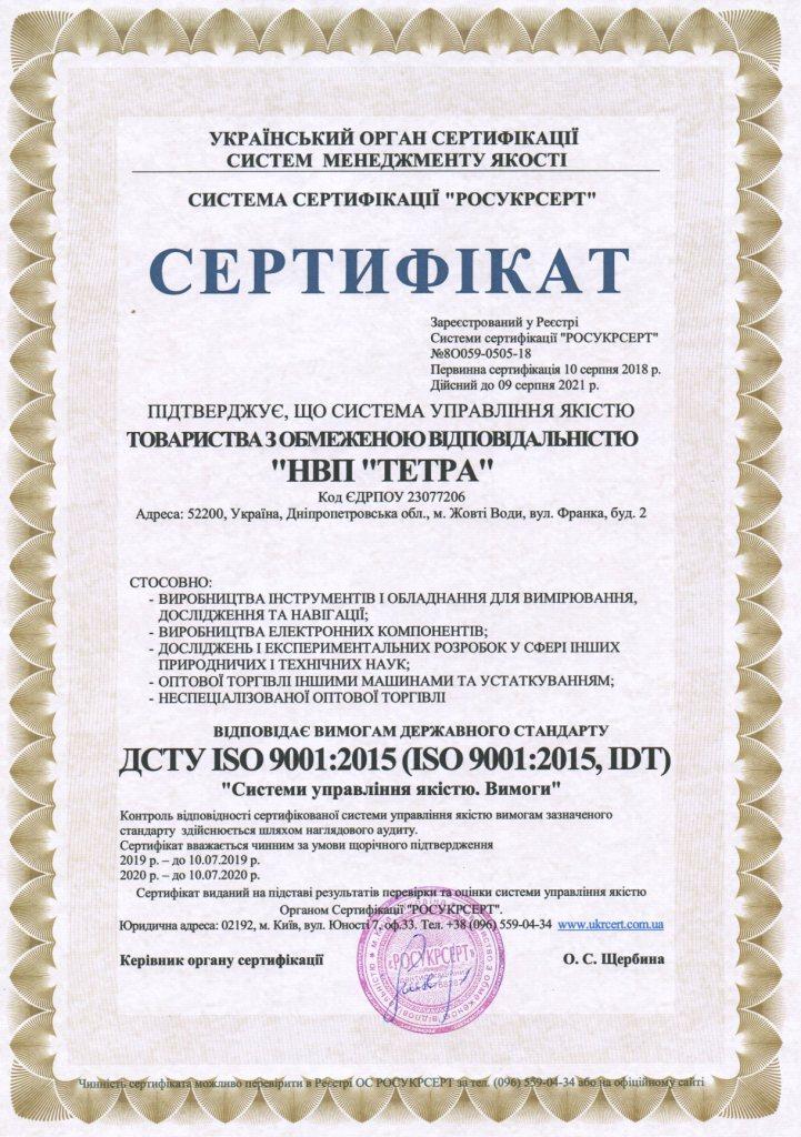 купить сертификат ИСО 9001 2015 в Ангарске